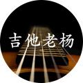 制谱师 吉他老杨
