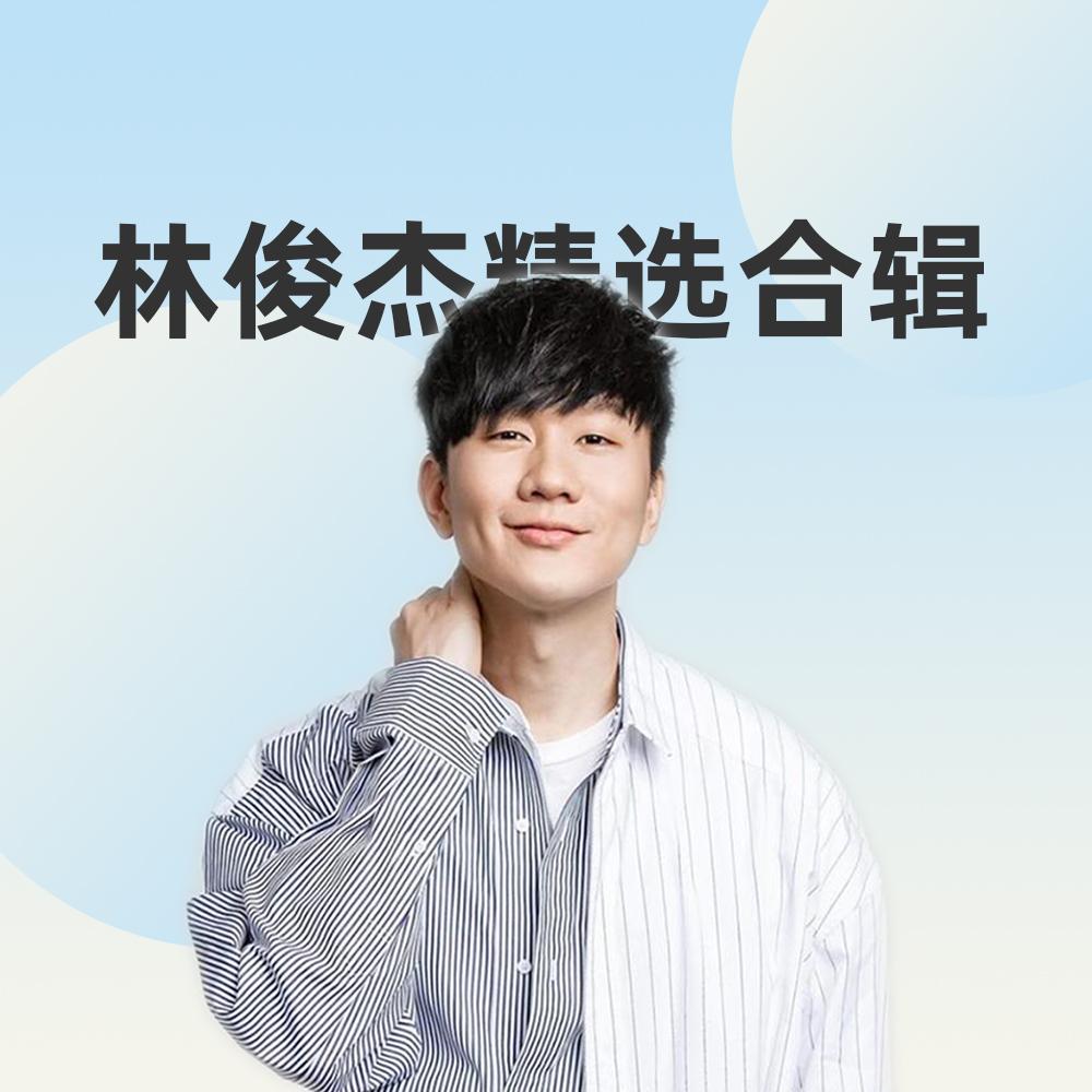 林俊杰曲谱精选集