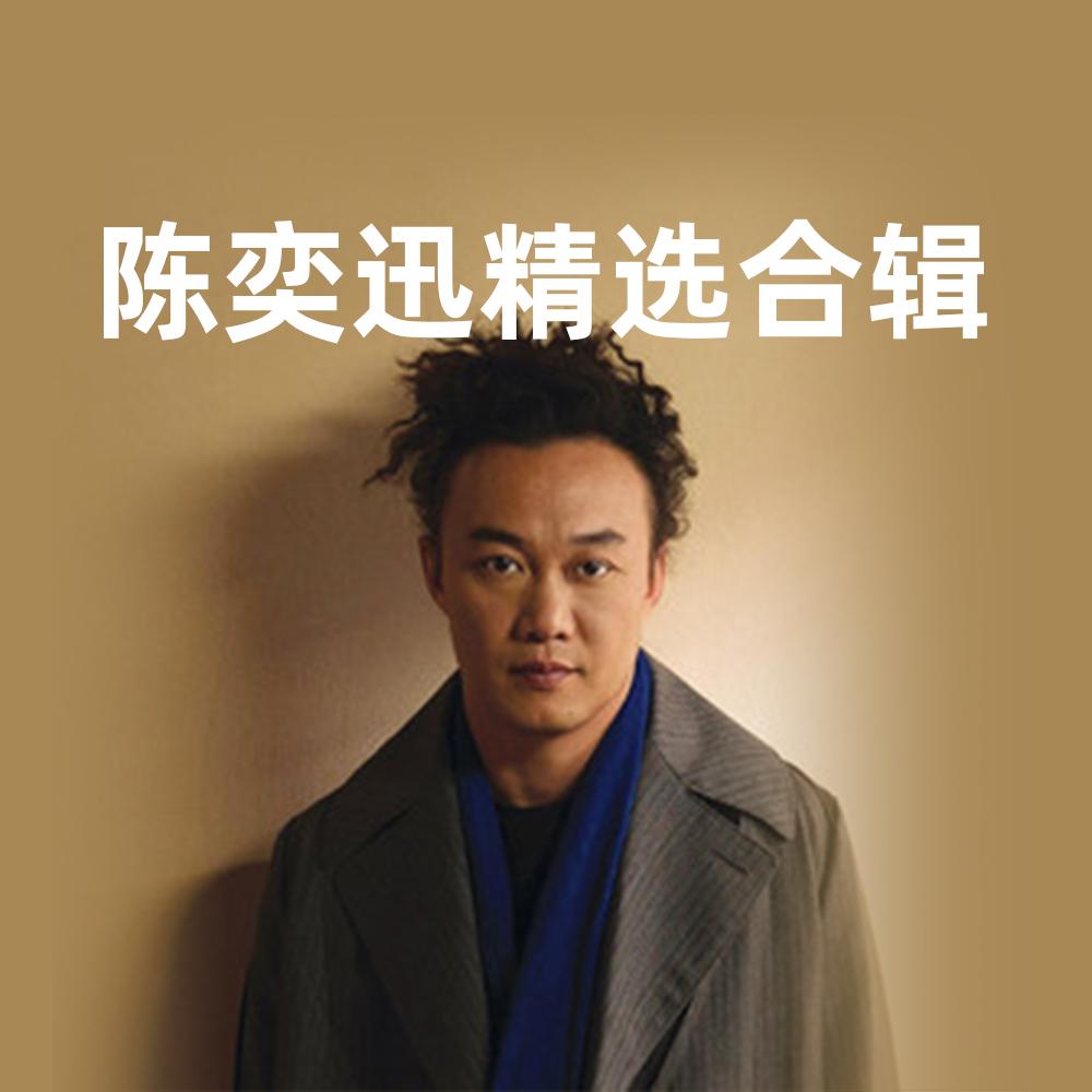 陈奕迅曲谱精选集