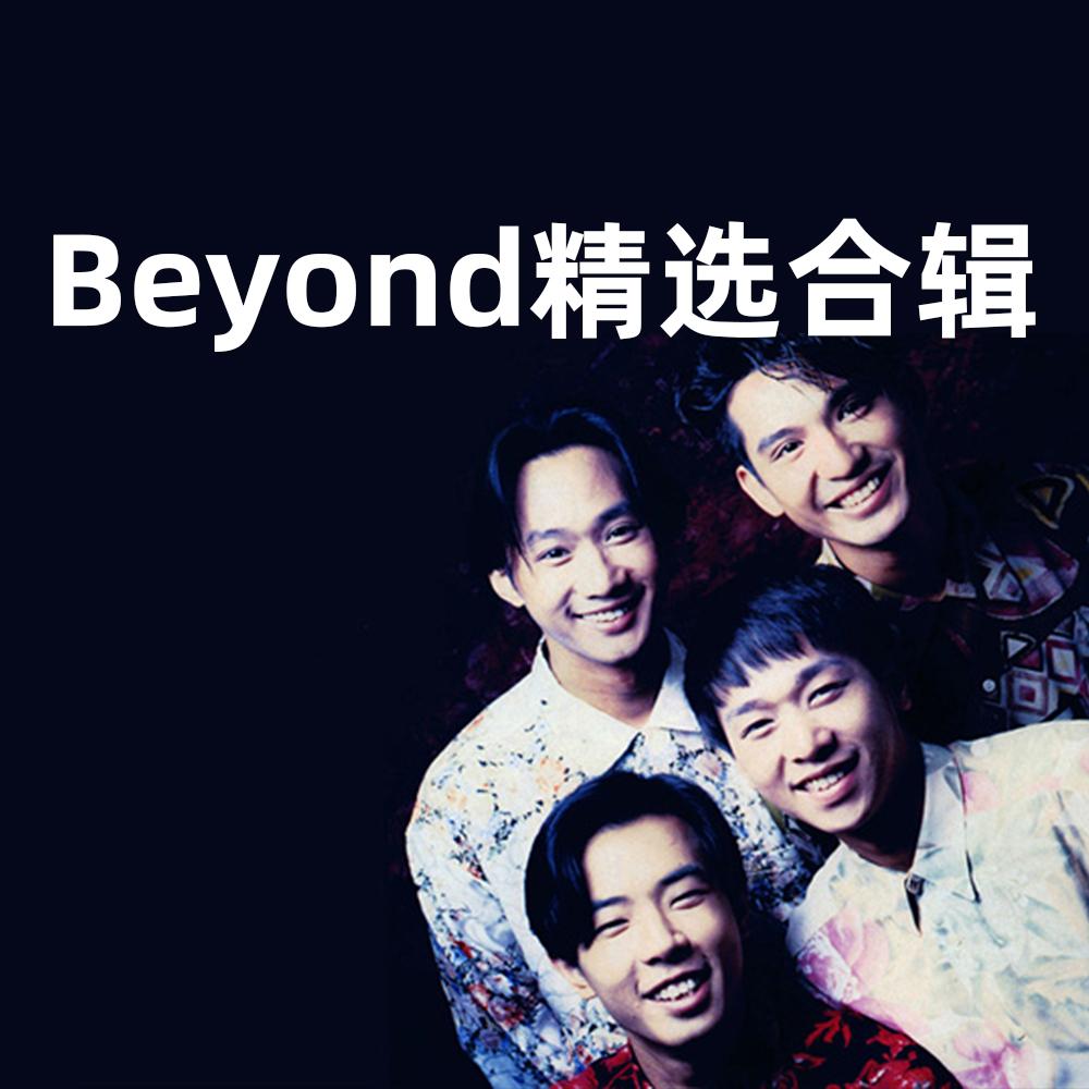 Beyond曲谱精选集