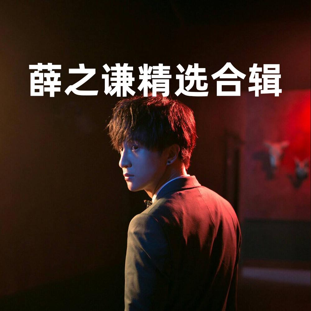 薛之谦曲谱精选集