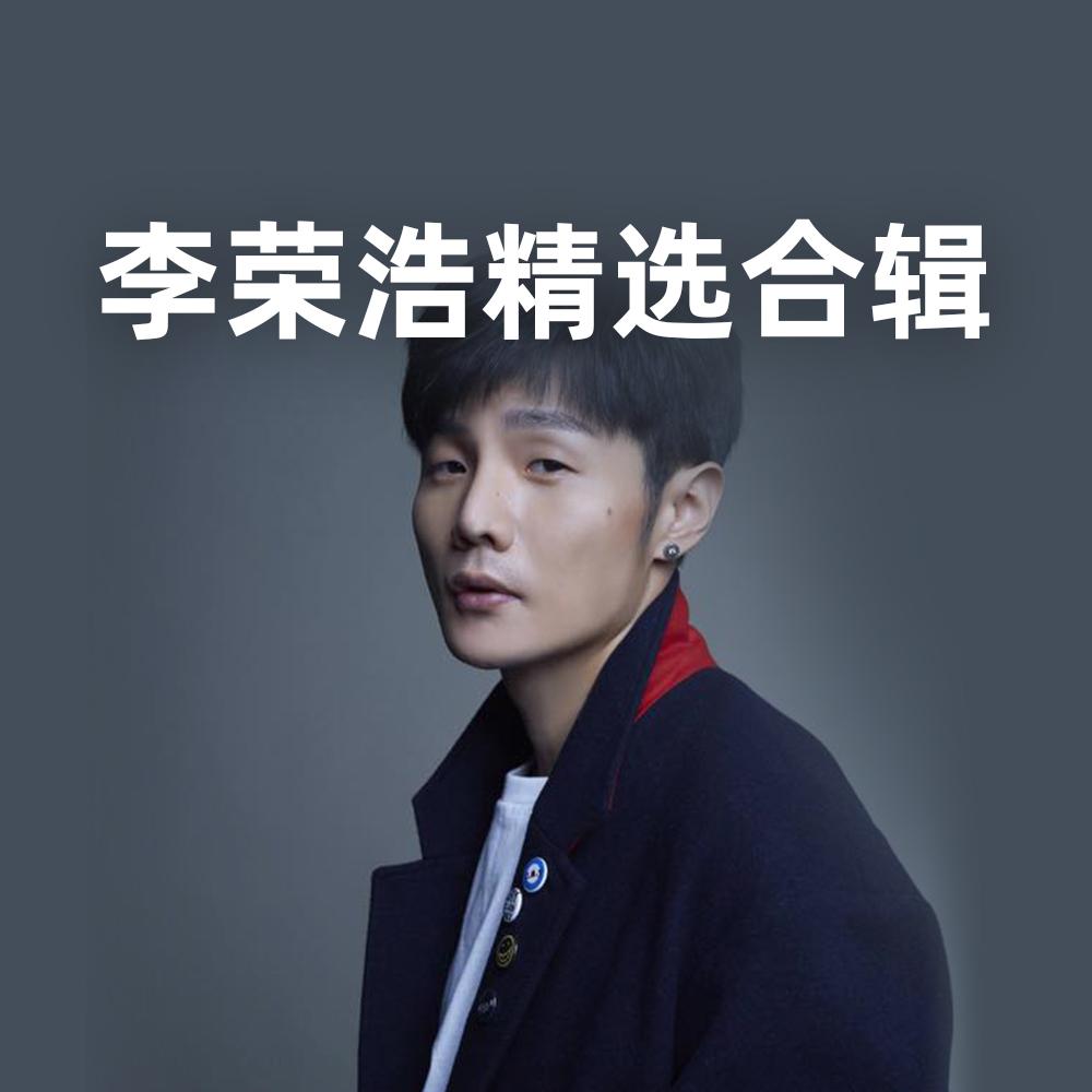 李荣浩曲谱精选集