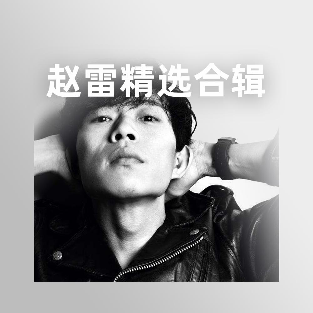 赵雷曲谱精选集