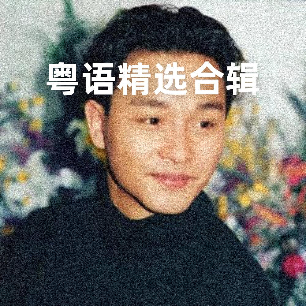 粤语经典精选集