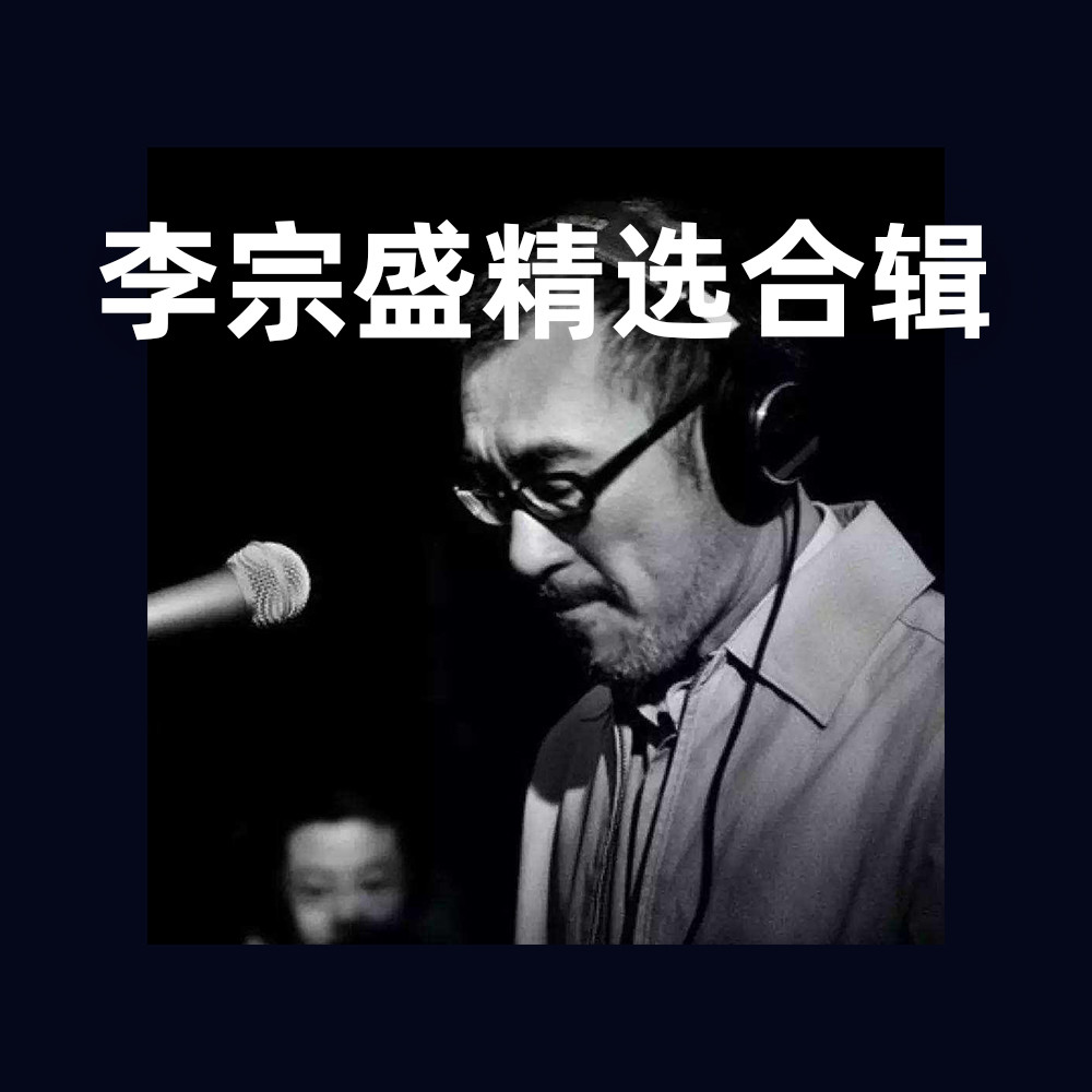 李宗盛曲谱精选集