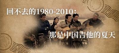 回不去的1980-2010: 那是中国吉他的夏天