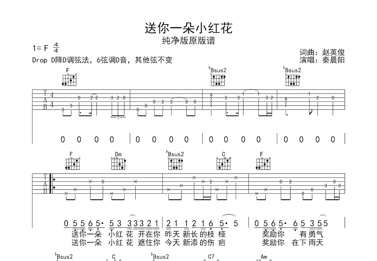 送你一朵小红花吉他谱_秦晨阳_F调弹唱