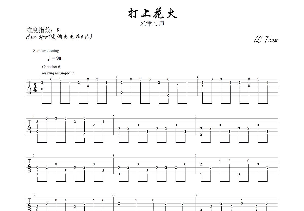 打上花火吉他谱_米津玄师_升F指弹