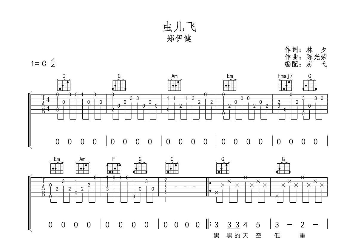 虫儿飞吉他谱_郑伊健_C调弹唱