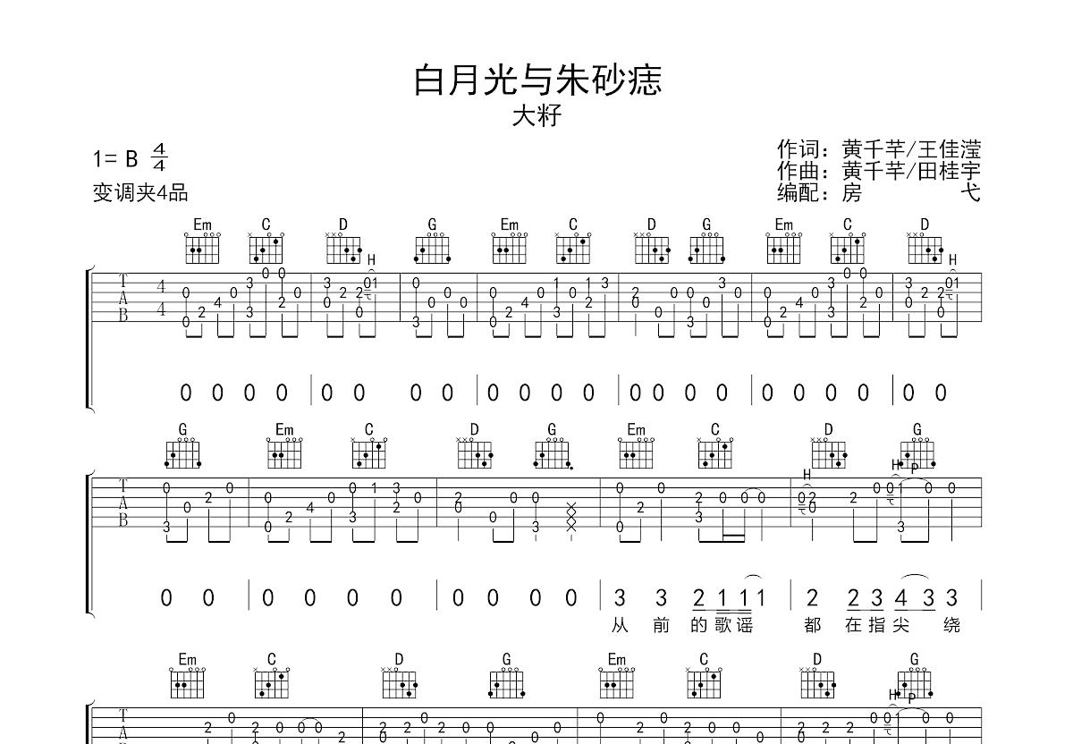 白月光与朱砂痣吉他谱_大籽_G调指弹
