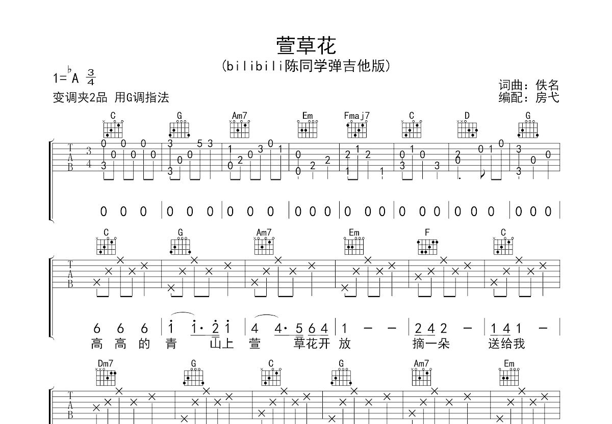 萱草花吉他谱_陈同学弹吉他_G调弹唱
