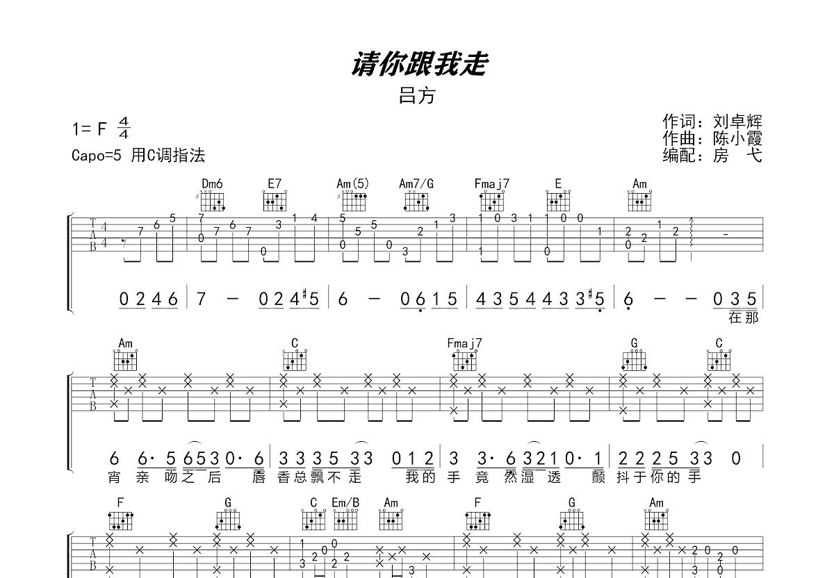 请你跟我走吉他谱_吕方_C调弹唱