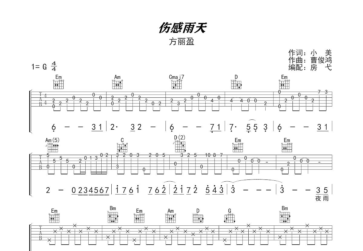 伤感雨天吉他谱_方丽盈_G调弹唱