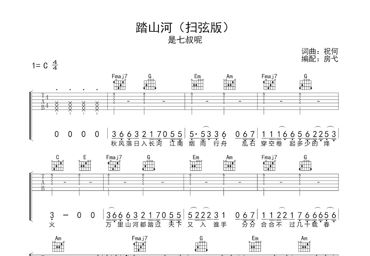 踏山河吉他谱_是七叔呢_C调弹唱