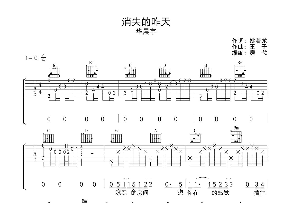 消失的昨天吉他谱_华晨宇_G调弹唱