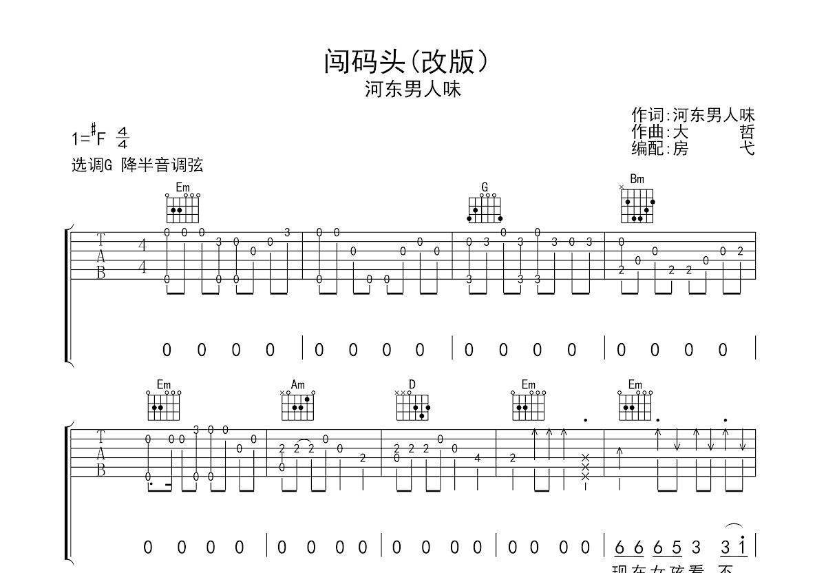 闯码头吉他谱_河东男人味_G调弹唱