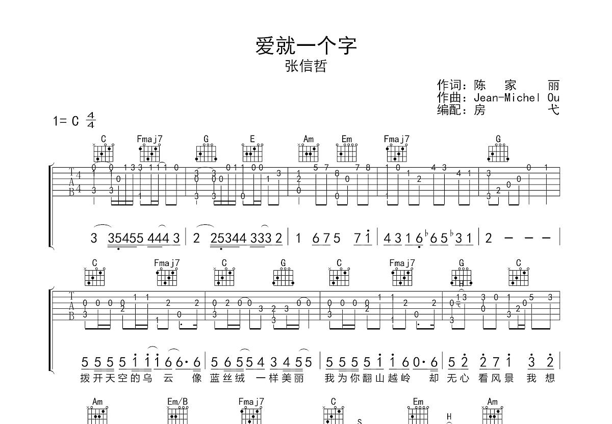 爱就一个字吉他谱_张信哲_C调指弹