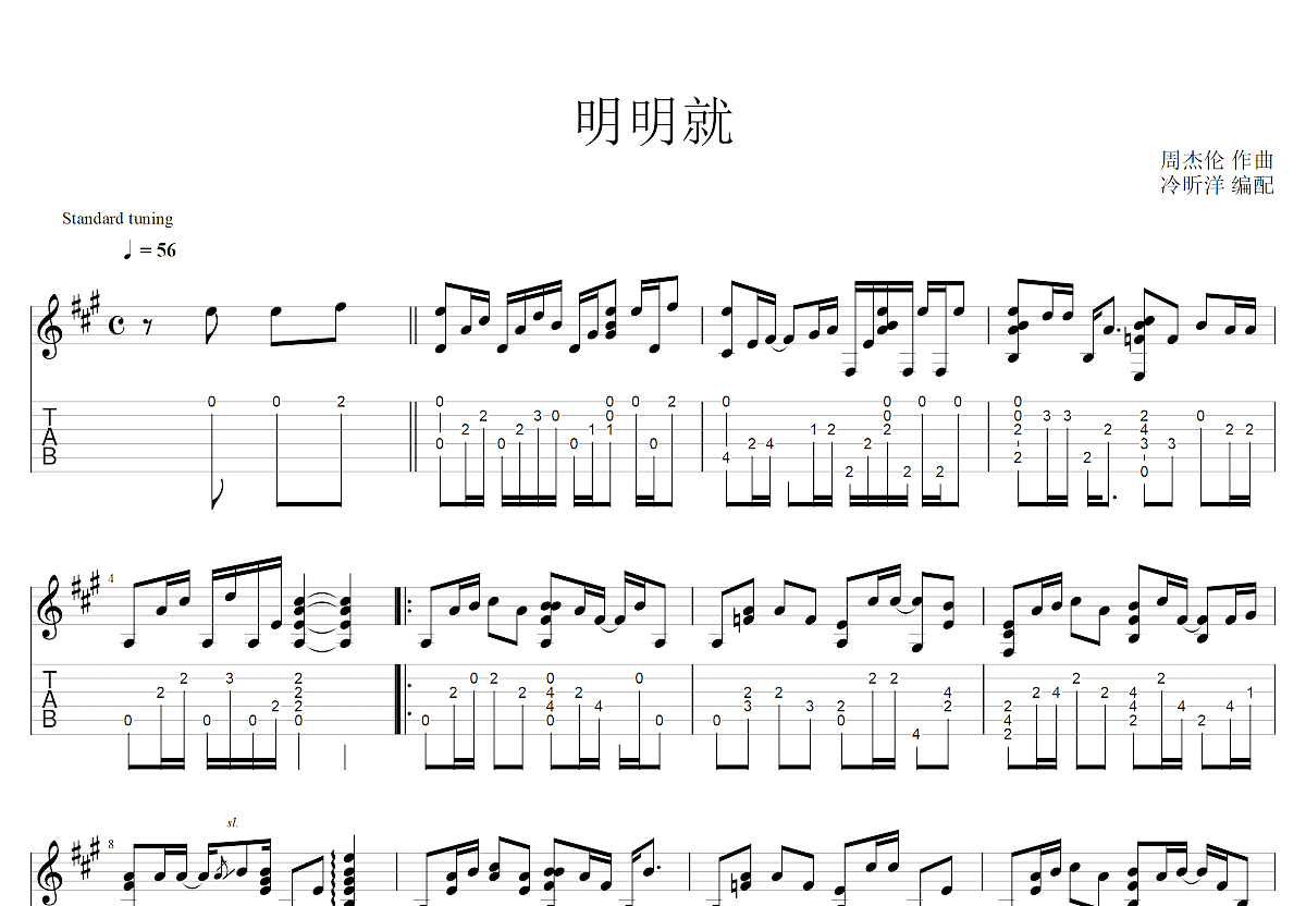 明明就吉他谱_周杰伦_A调指弹