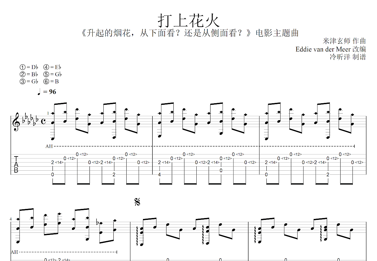打ち上げ花火(打上花火)吉他谱_Eddie van der Meer_降G指弹