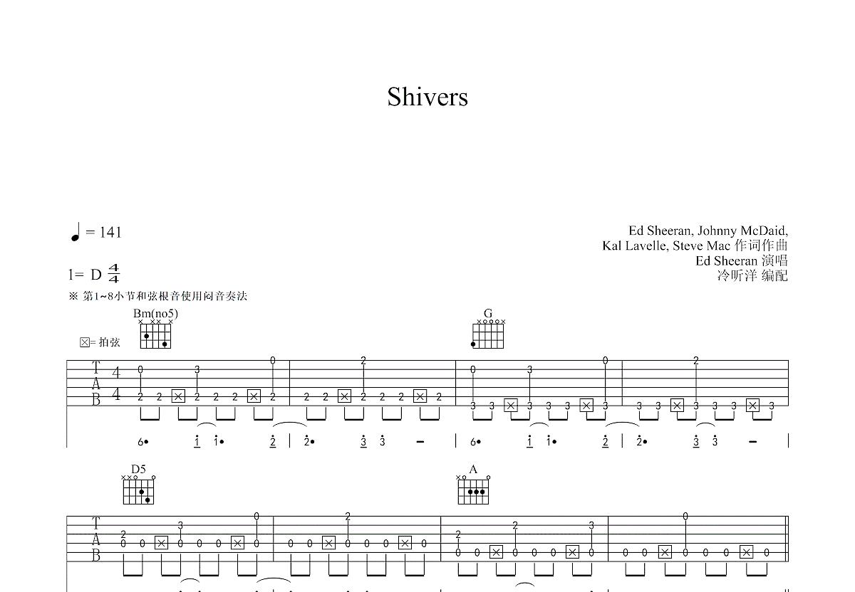 Shivers吉他谱_Ed Sheeran_D调弹唱