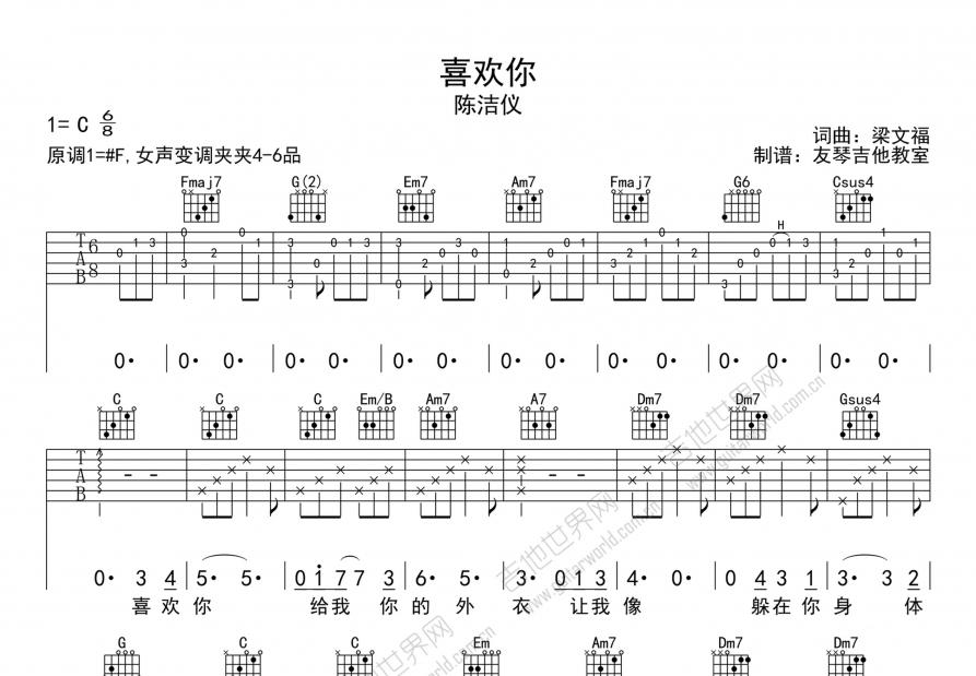 喜欢你吉他谱_陈洁仪_C调弹唱