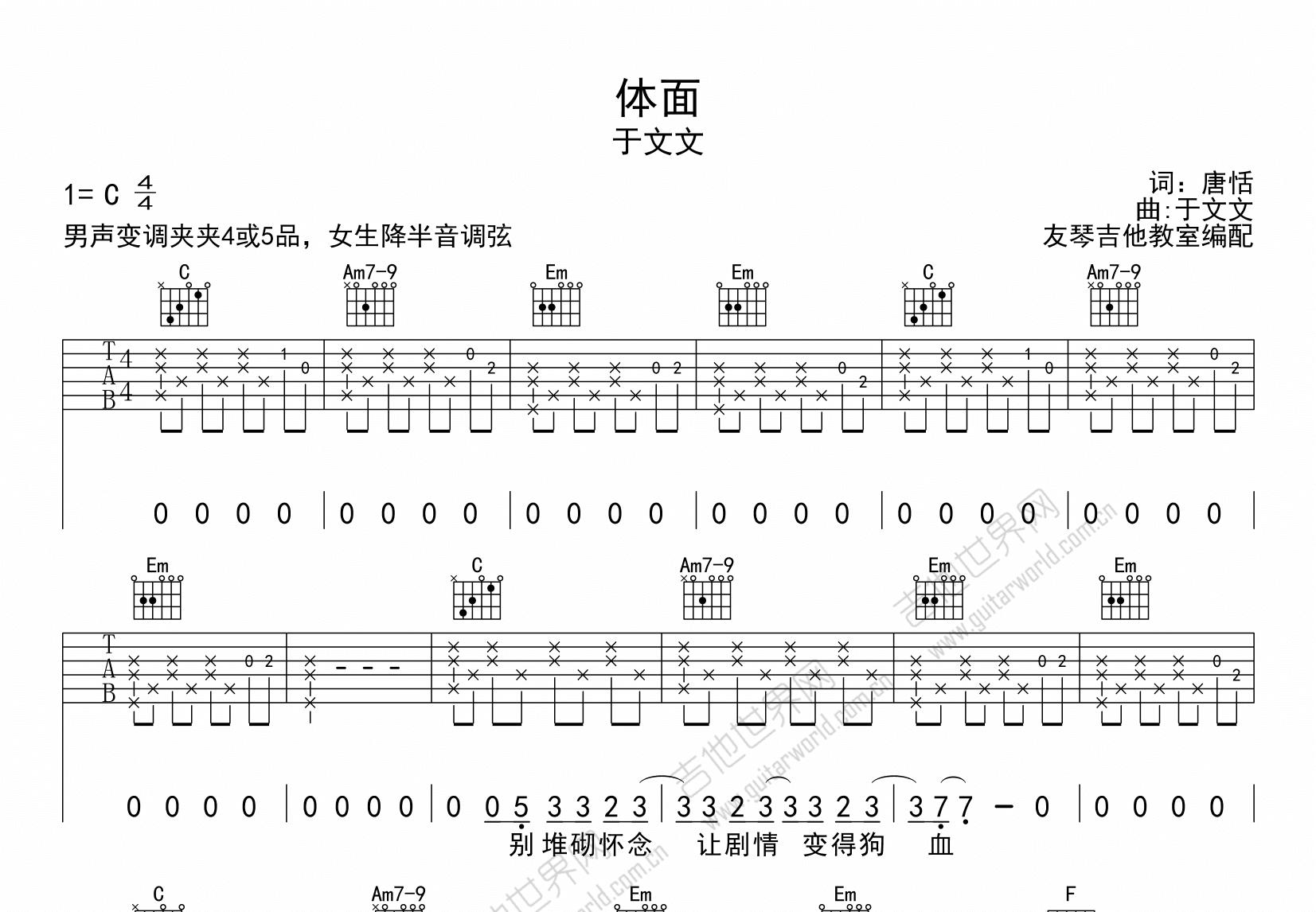 体面吉他谱_于文文_C调弹唱
