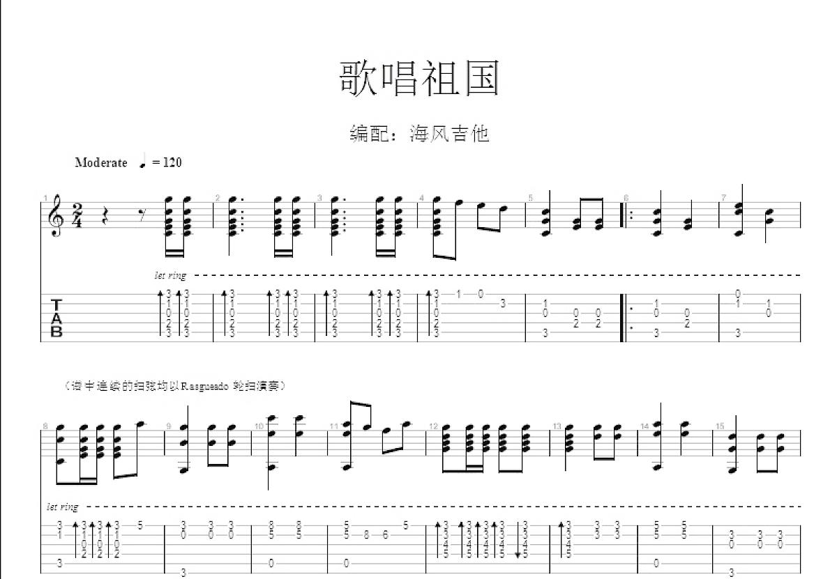 歌唱祖国吉他谱_王梓_C调指弹