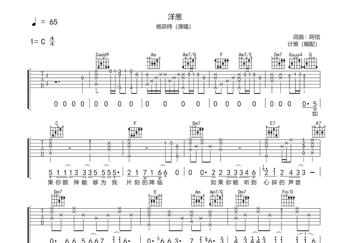 洋葱吉他谱_杨宗纬_C调弹唱