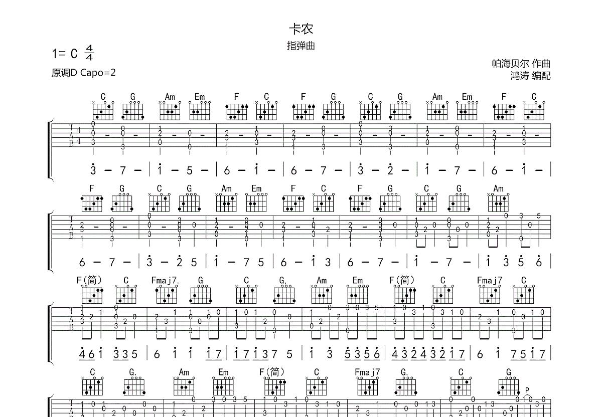 卡农吉他谱_帕海贝尔_C调指弹