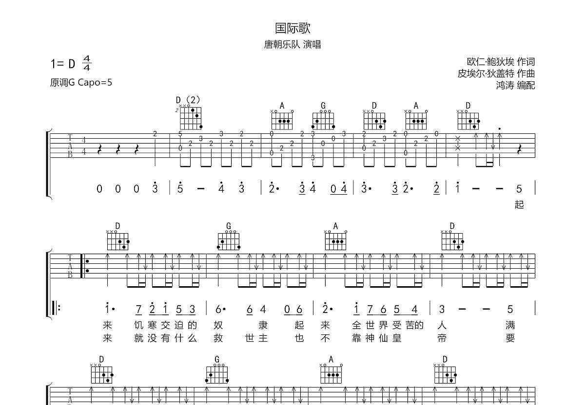 国际歌吉他谱_唐朝乐队_D调弹唱
