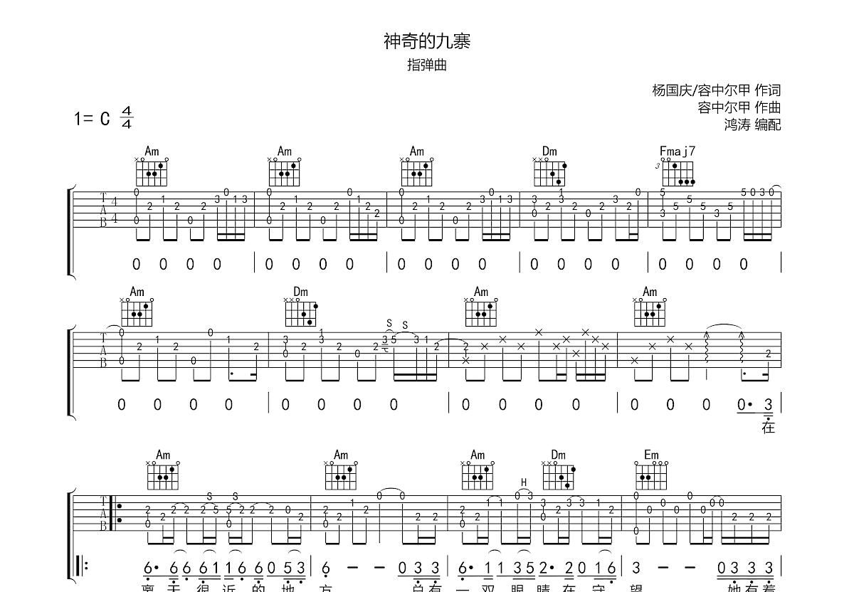 神奇的九寨吉他谱_容中尔甲_C调指弹