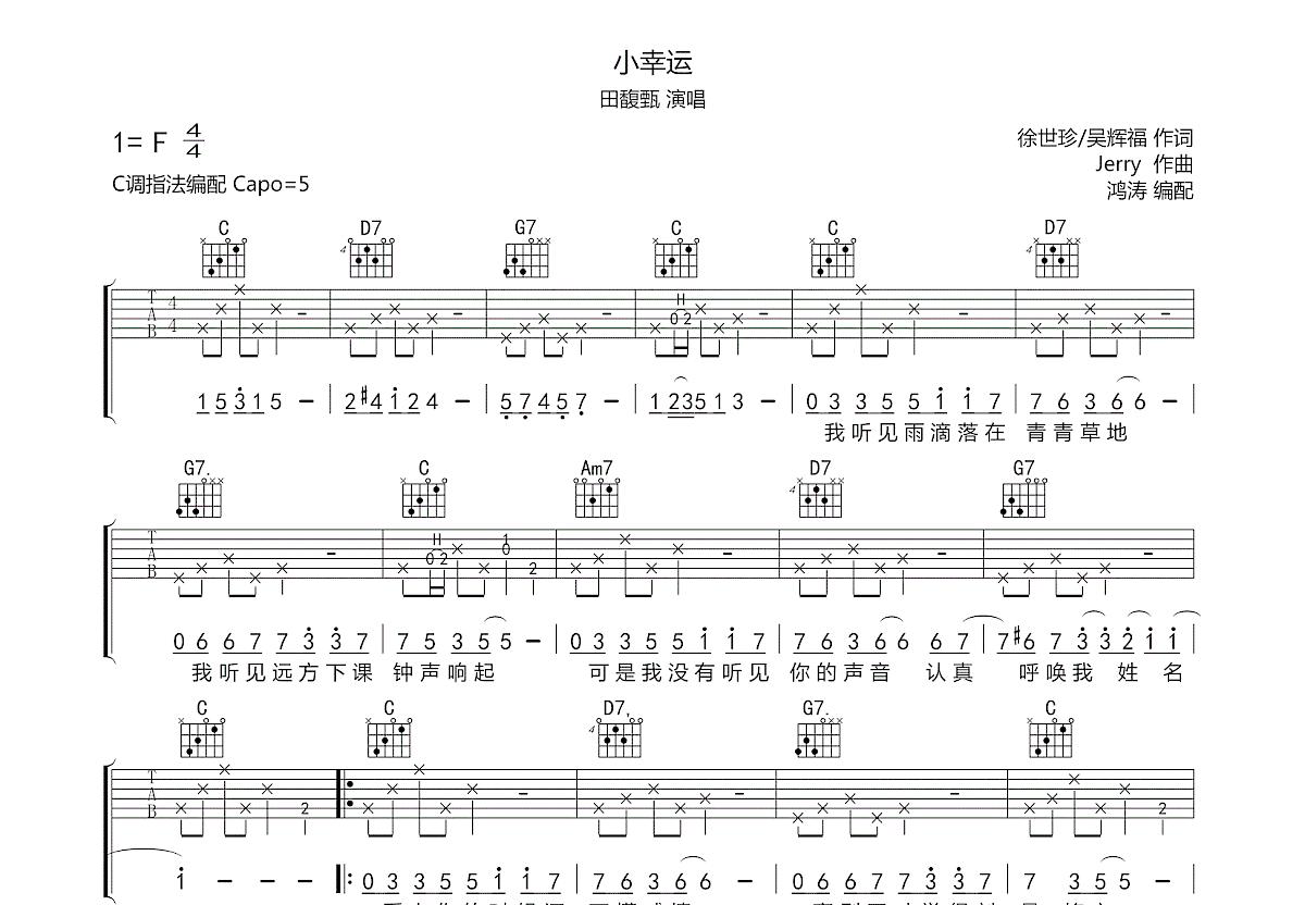 小幸运吉他谱_田馥甄_C调弹唱