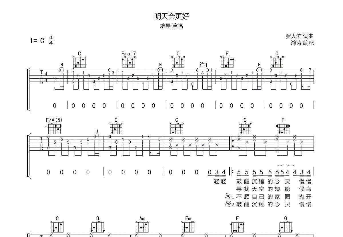 明天会更好吉他谱_群星_C调弹唱