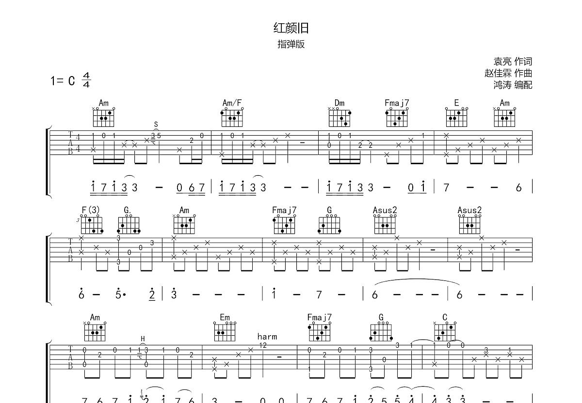 红颜旧吉他谱_刘涛_C调指弹