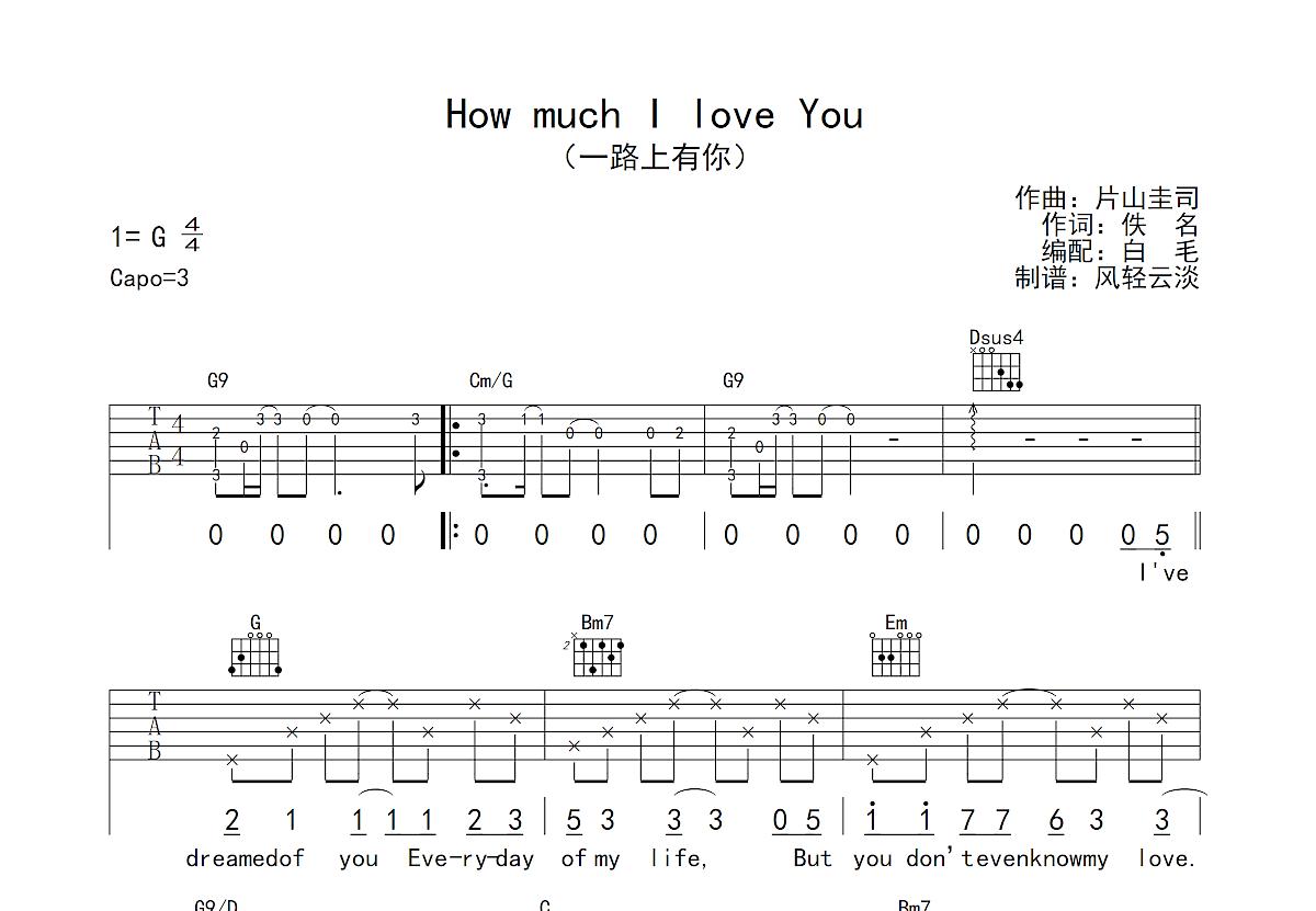 How much I loveyou吉他谱_佚名_G调弹唱