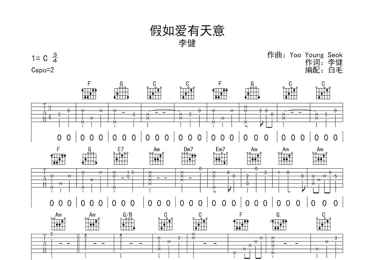 假如爱有天意吉他谱_李健_C调弹唱