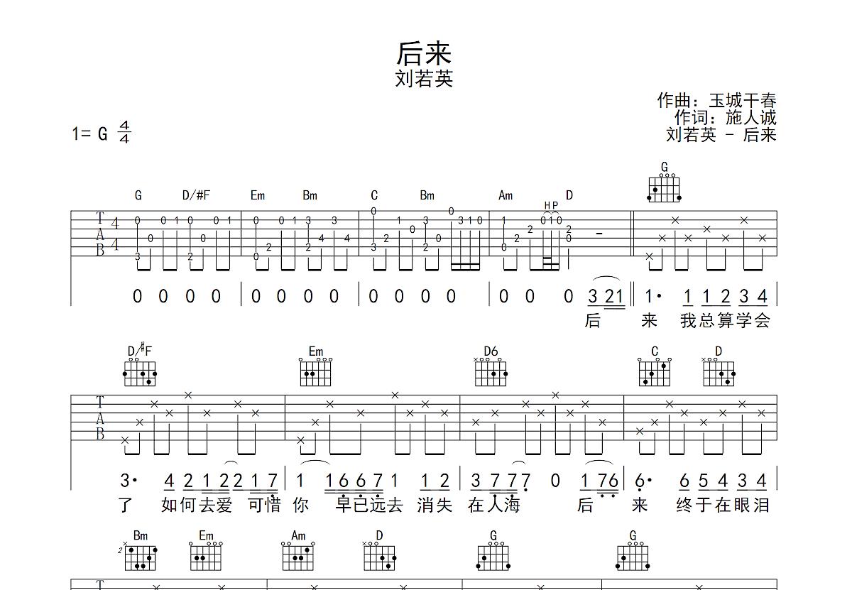 后来吉他谱_刘若英_G调弹唱