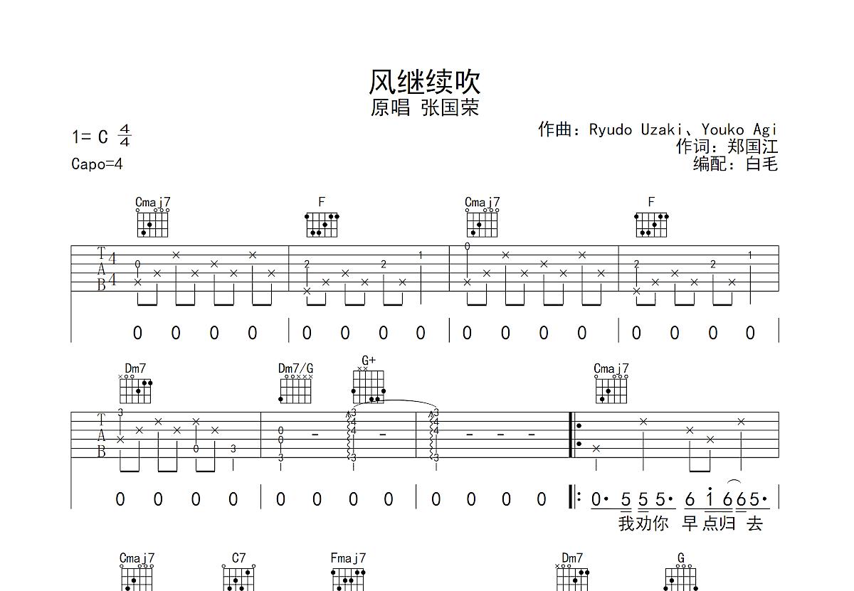 风继续吹吉他谱_张国荣_C调弹唱