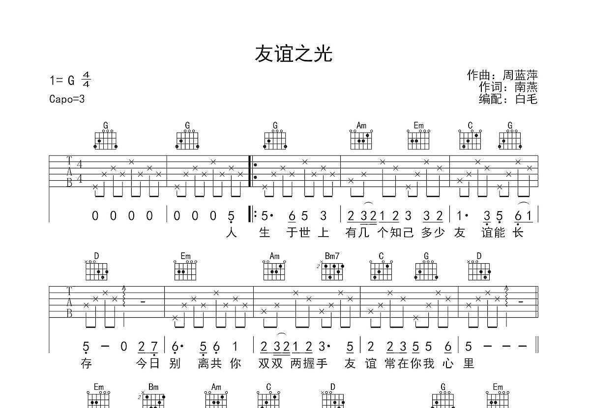 友谊之光吉他谱_离离_G调弹唱