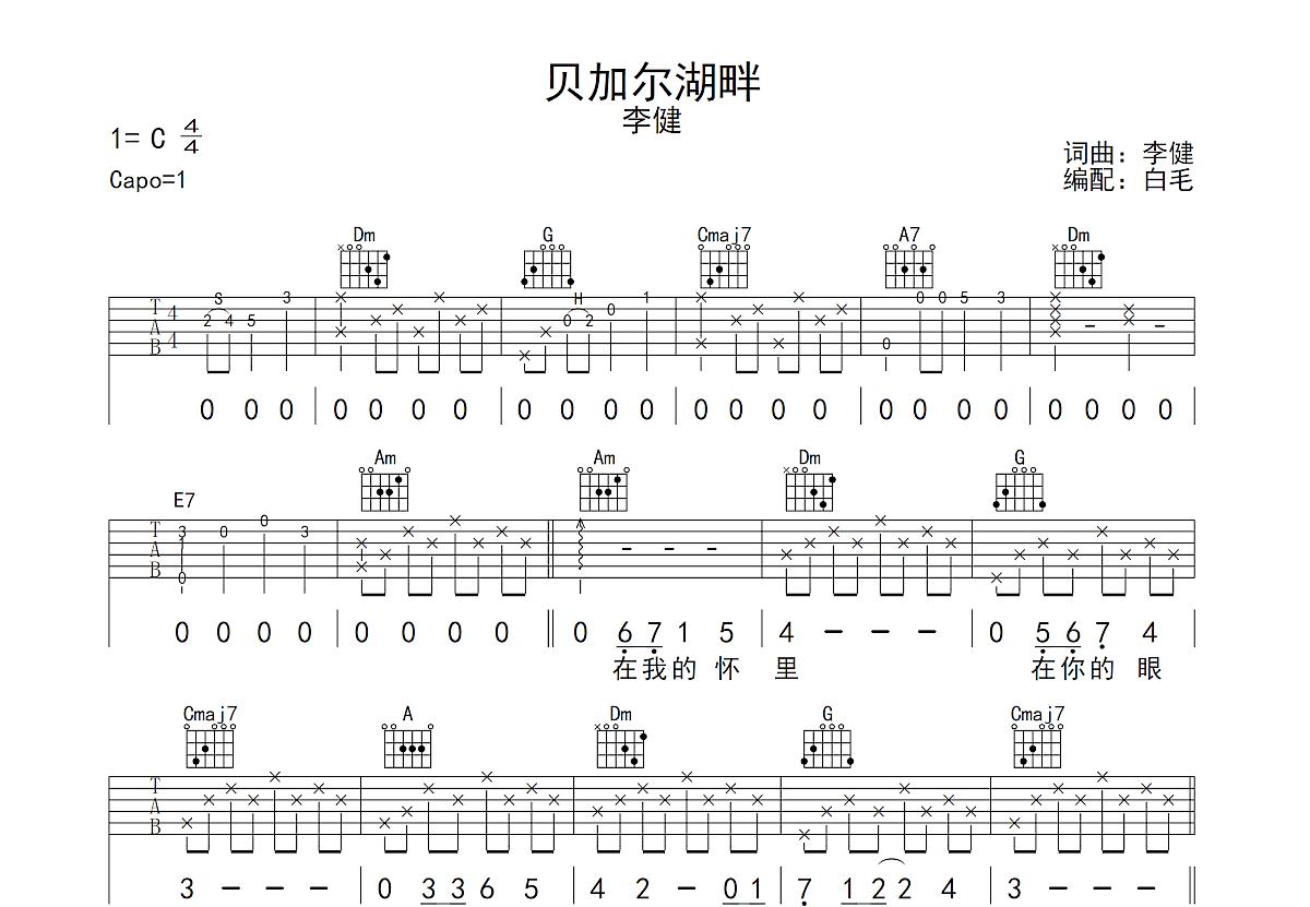 贝加尔湖畔吉他谱_李健_C调弹唱
