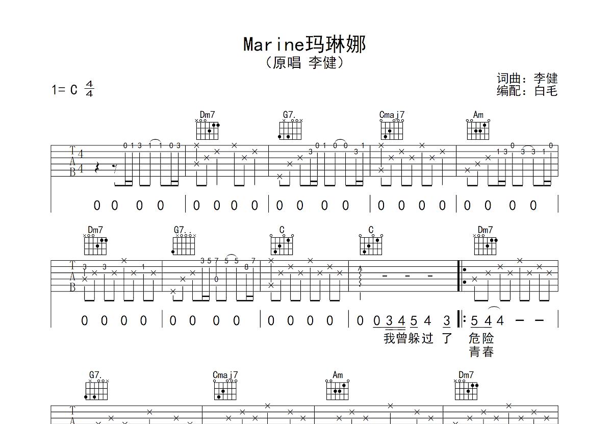 Marine玛琳娜吉他谱_李健_C调弹唱