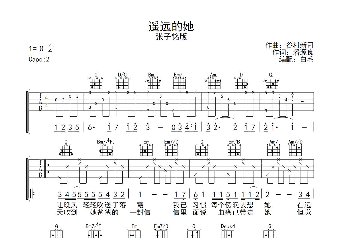 遥远的她吉他谱_张子铭_G调弹唱