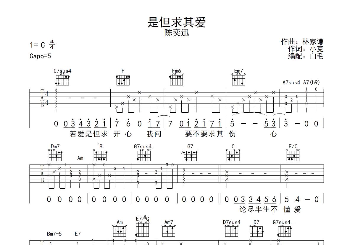 是但求其爱吉他谱_陈奕迅_C调弹唱