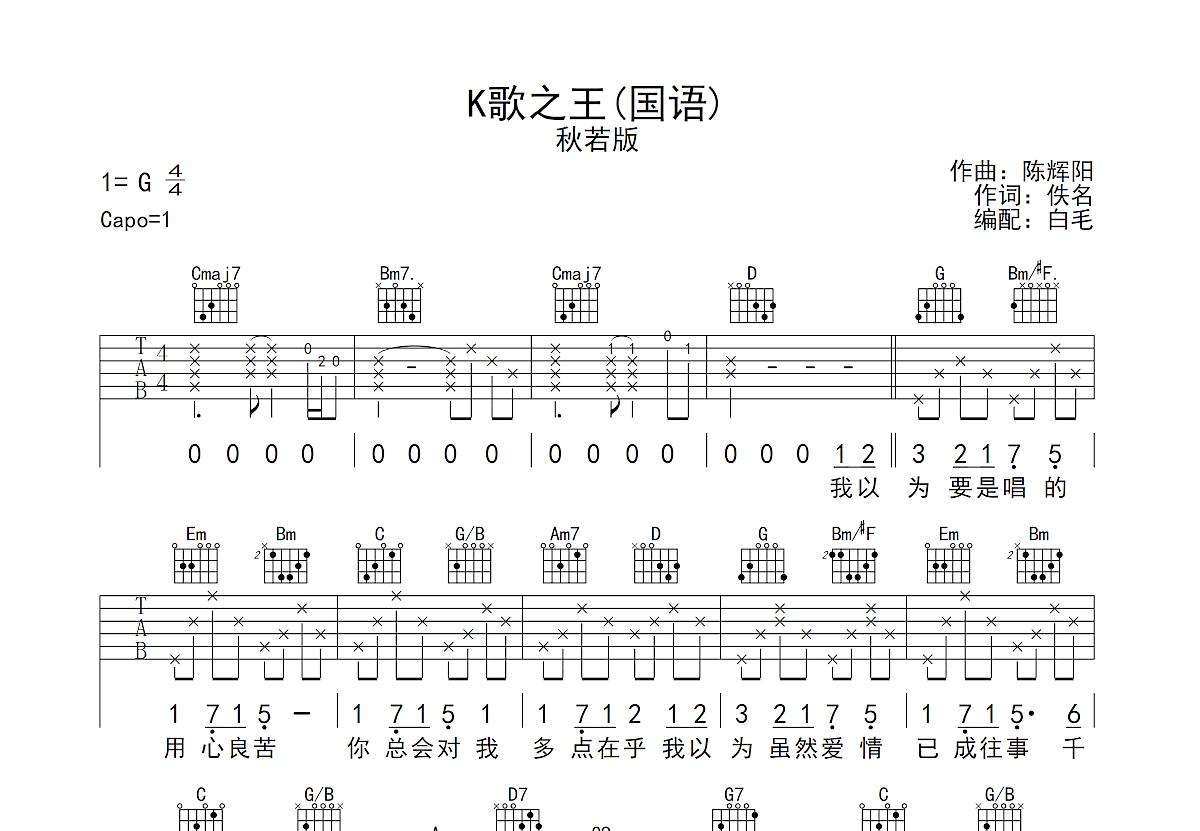 K歌之王吉他谱_秋若_G调弹唱