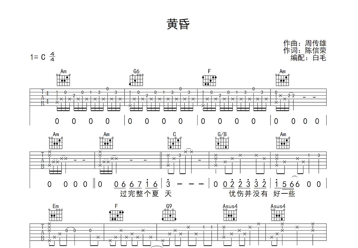 黄昏吉他谱_周传雄_C调弹唱
