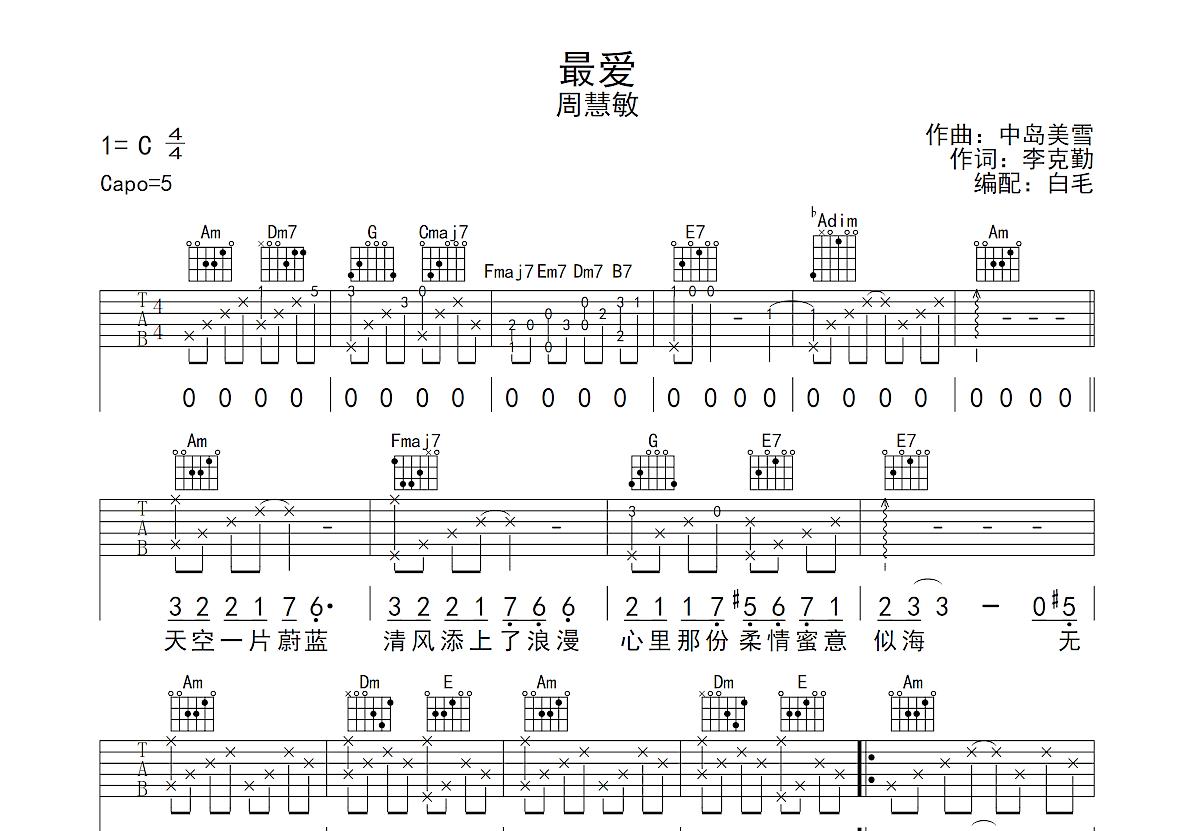 最爱吉他谱_周慧敏_C调弹唱
