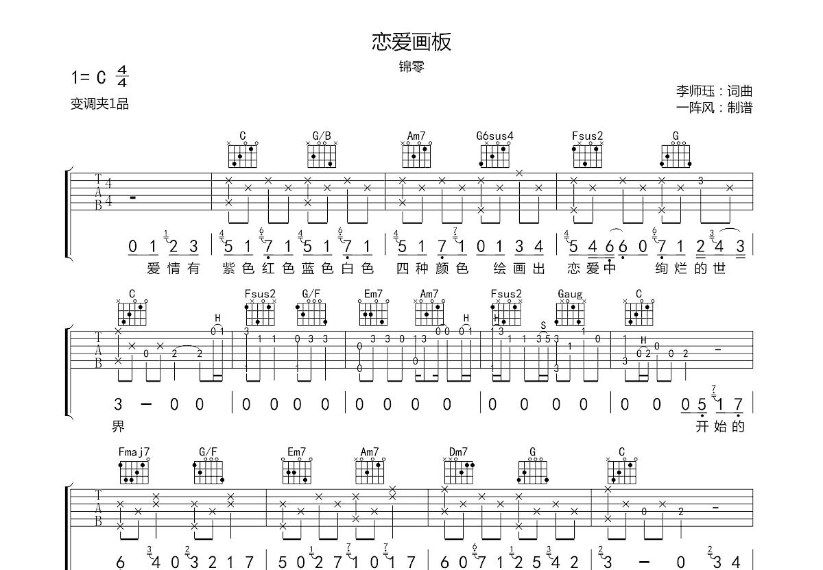 恋爱画板吉他谱_锦零_C调弹唱