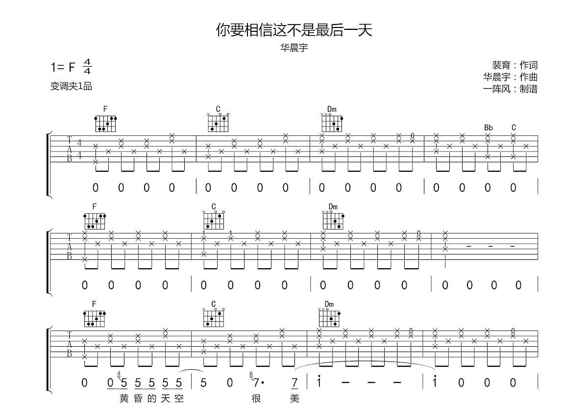 你要相信这不是最后一天吉他谱_华晨宇_F调弹唱