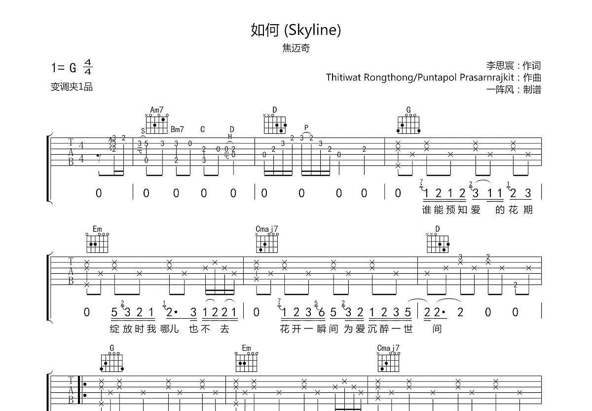 如何吉他谱_焦迈奇_G调弹唱