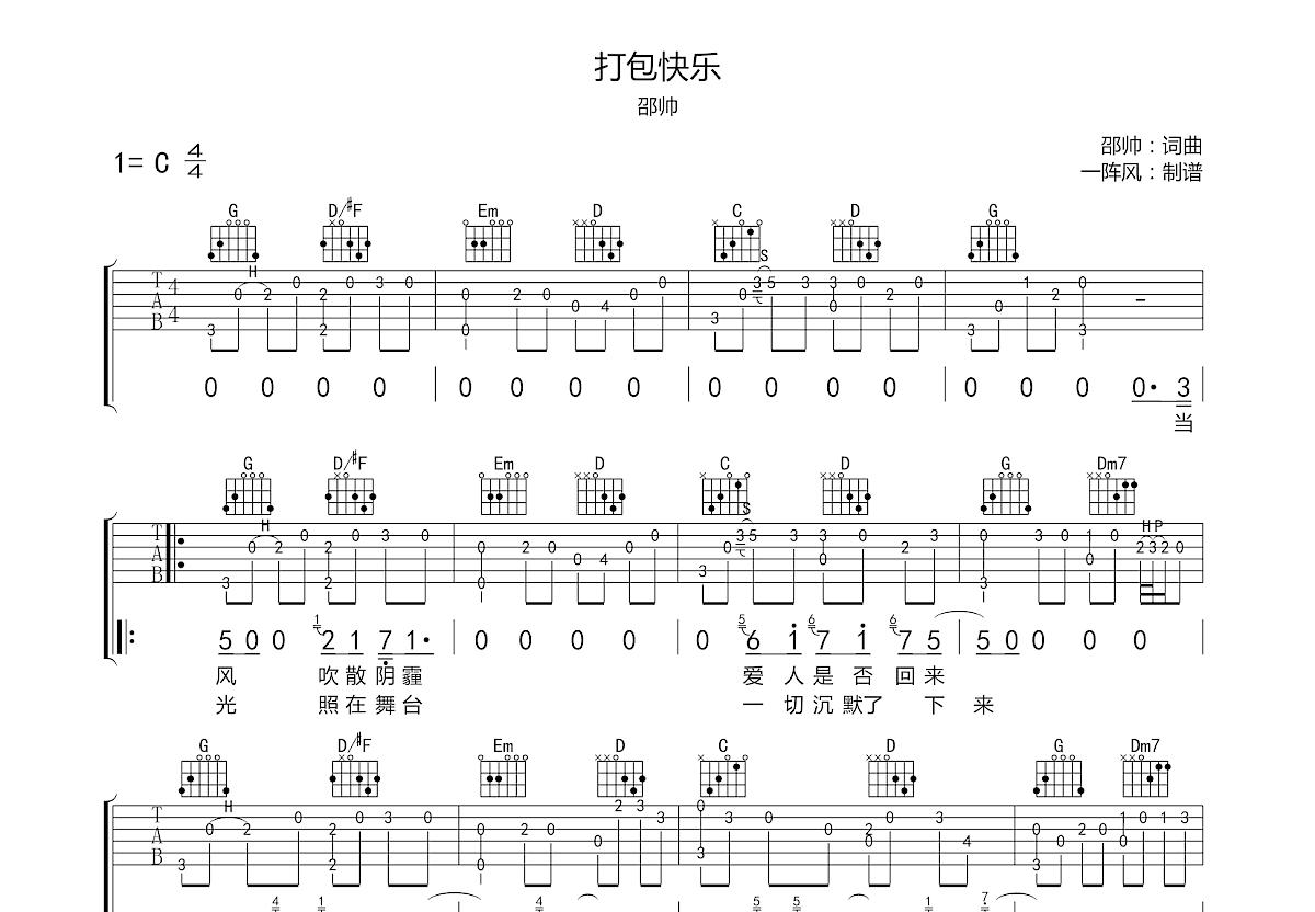 打包快乐吉他谱_邵帅_G调弹唱